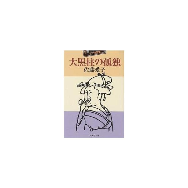 日曜はクーポン有/大黒柱の孤独自讃ユーモア短篇集2/佐藤愛子