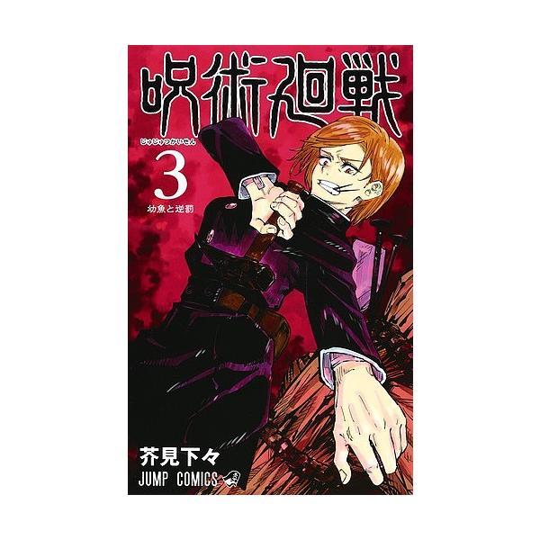 〔重版 〕呪術廻戦3/芥見下々