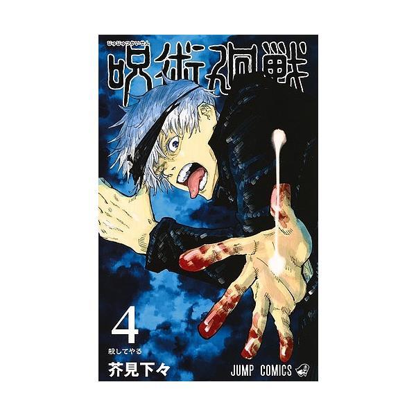 〔重版 〕呪術廻戦4/芥見下々