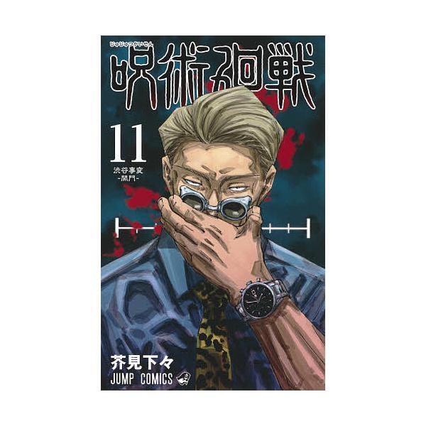 〔重版 〕呪術廻戦11/芥見下々