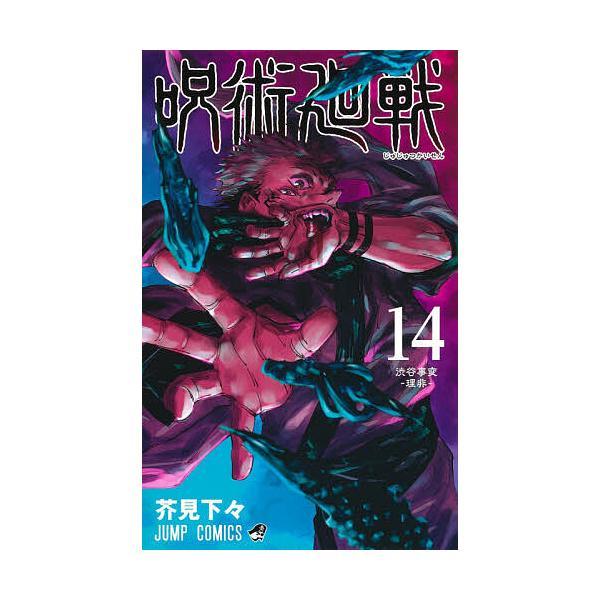〔重版 〕呪術廻戦14/芥見下々