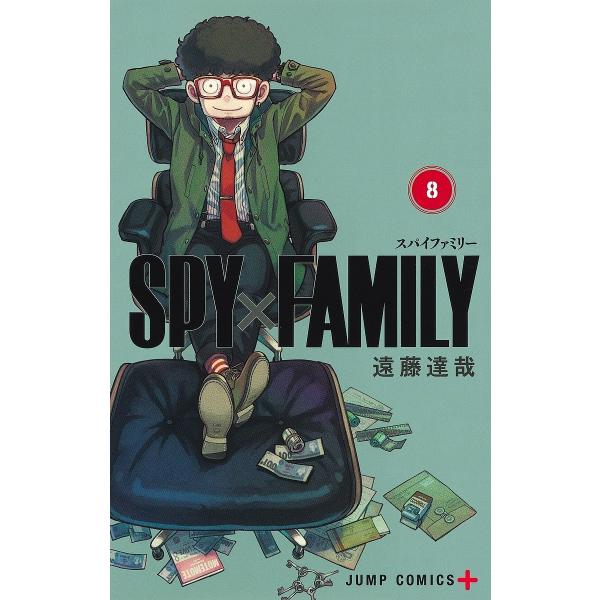 |〔予約〕SPY×FAMILY 8/遠藤達哉