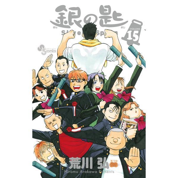 銀の匙 VOLUME15/荒川弘