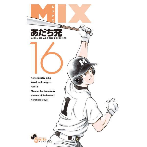 MIX 16/あだち充
