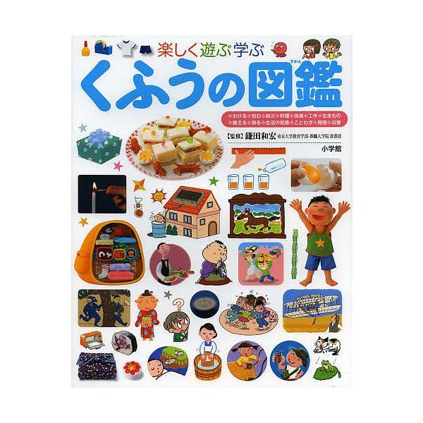 毎日クーポン有/ 小学館の子ども図鑑プレNEO 楽しく遊ぶ学ぶくふうの図鑑/鎌田和宏