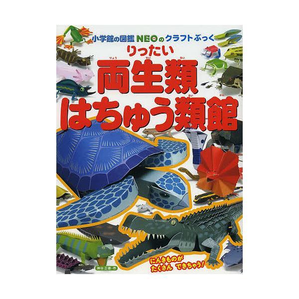 毎日クーポン有/ 小学館の図鑑NEOのクラフトぶっく りったい両生類・はちゅう類館/神谷正徳
