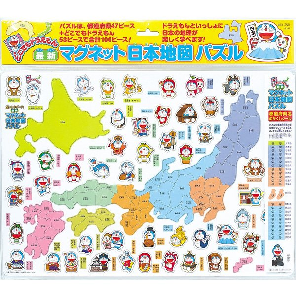日曜はクーポン有/どこでもドラえもん最新マグネット日本地図