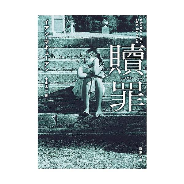 日曜はクーポン有/ 贖罪/イアン・マキューアン/小山太一 bookfan ...