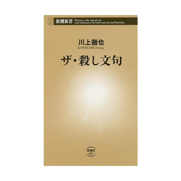 ザ・殺し文句/川上徹也