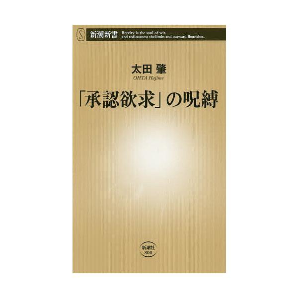 「承認欲求」の呪縛/太田肇