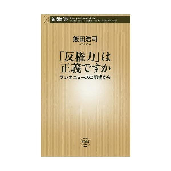 「反権力」は正義ですか ラジオニュースの現場から/飯田浩司