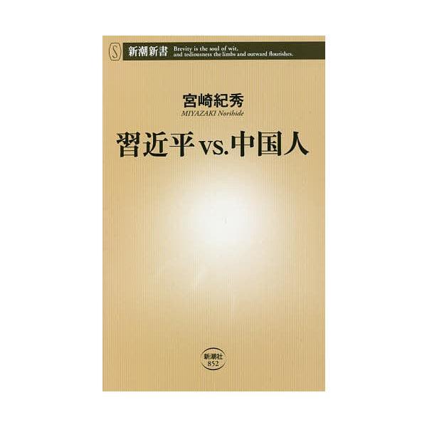 習近平vs.中国人/宮崎紀秀