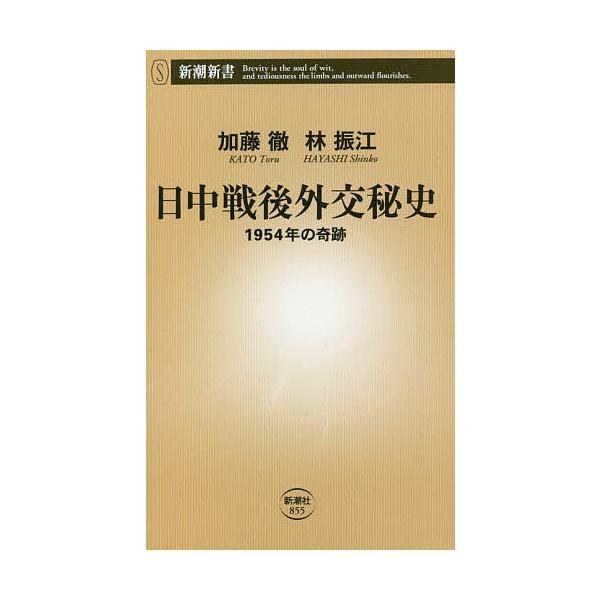 日中戦後外交秘史 1954年の奇跡/加藤徹/林振江