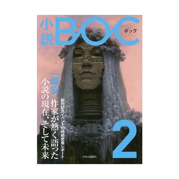 毎日クーポン有/ 小説BOC 2/朝井リョウ