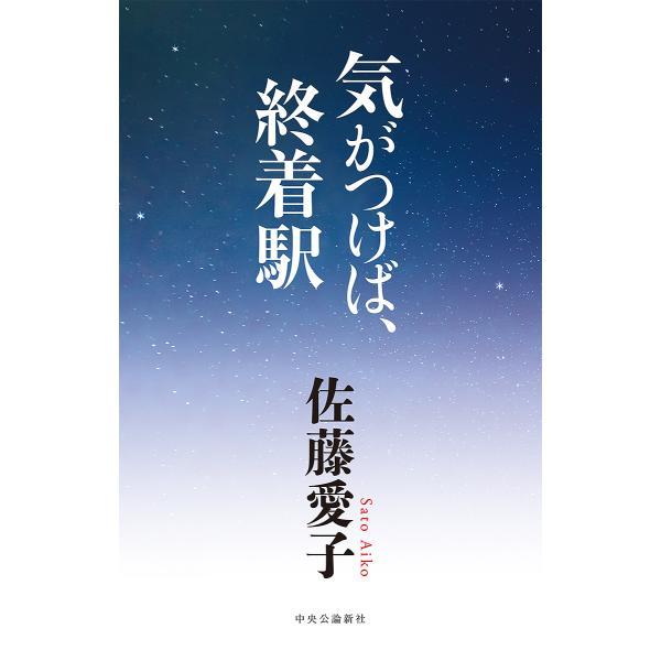 日曜はクーポン有/気がつけば終着駅/佐藤愛子