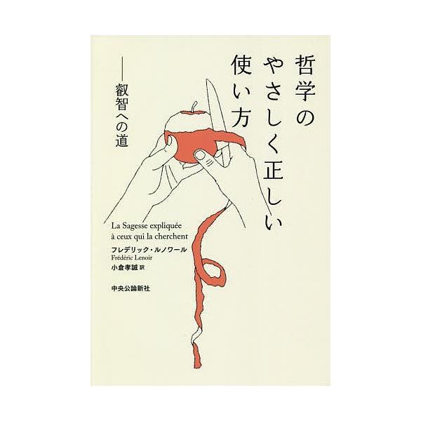 哲学のやさしく正しい使い方 叡智への道/フレデリック・ルノワール/小倉孝誠