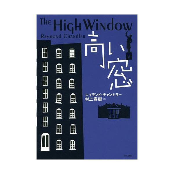 毎日クーポン有/ 高い窓/レイモンド・チャンドラー/村上春樹