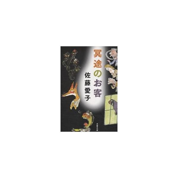 日曜はクーポン有/冥途のお客/佐藤愛子