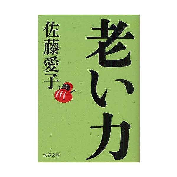 日曜はクーポン有/老い力/佐藤愛子