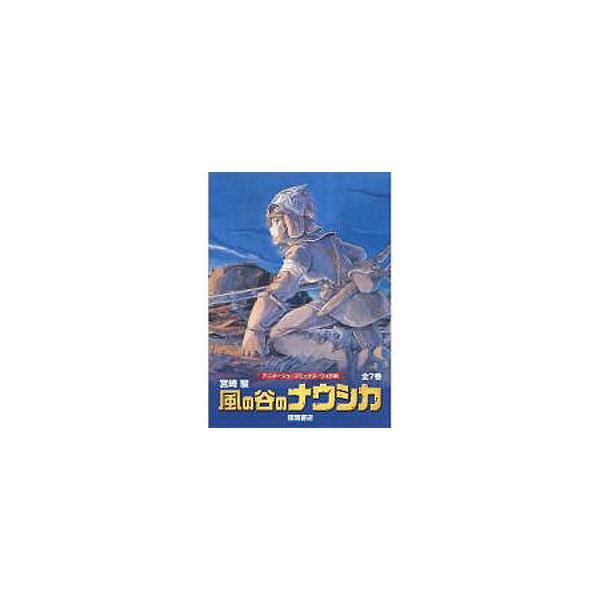 日曜はクーポン有/ 風の谷のナウシカ アニメージュ・コミックス・ワイド判 7巻セット/宮崎駿