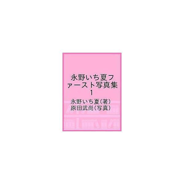 永野いち夏 動画