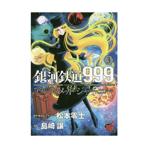 銀河鉄道999 ANOTHER STORYアルティメットジャーニー 3/松本零士/・総設定・デザイン島崎譲