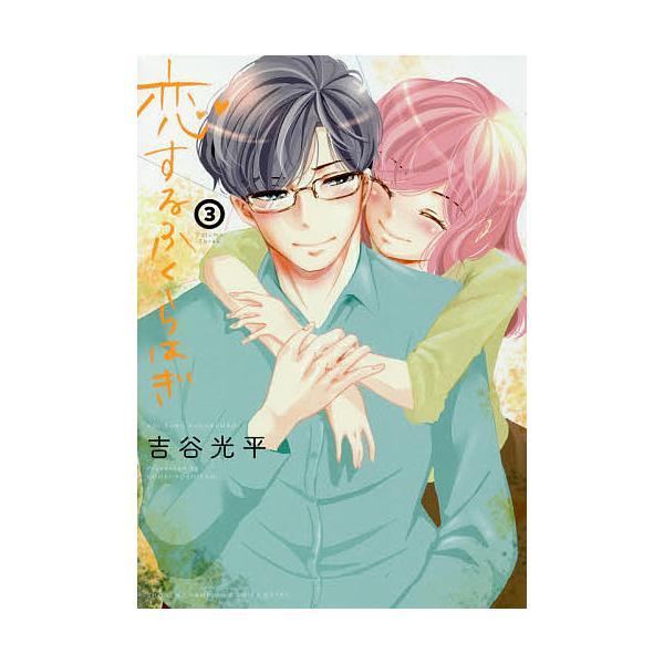 恋するふくらはぎ 3/吉谷光平