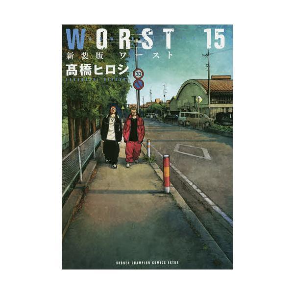 WORST 15 新装版/高橋ヒロシ