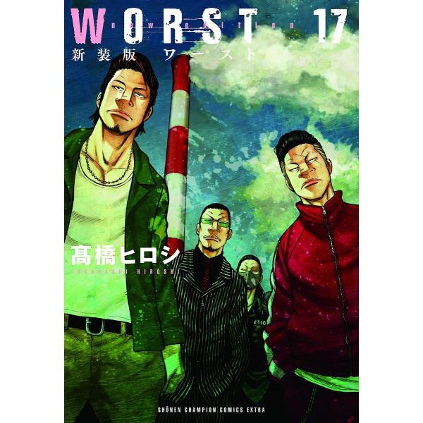 WORST 17 新装版/高橋ヒロシ