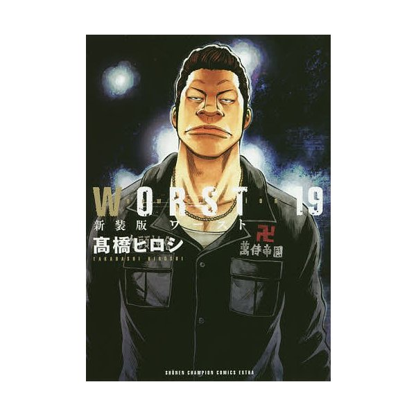 WORST 19 新装版/高橋ヒロシ