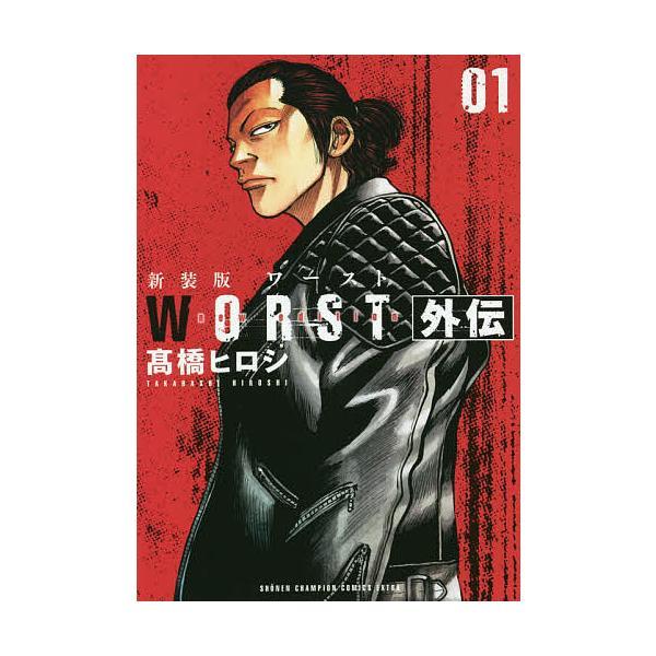 WORST外伝 01 新装版/高橋ヒロシ