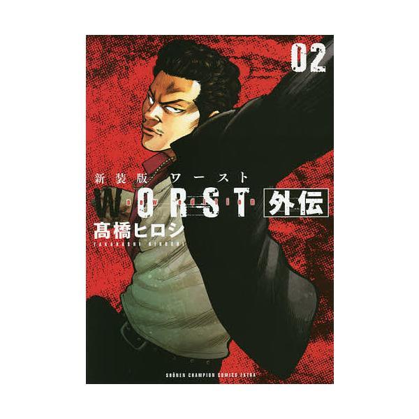 WORST外伝 02 新装版/高橋ヒロシ