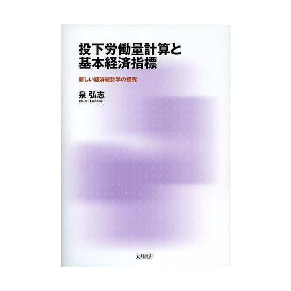 毎日クーポン有/ 投下労働量計算と基本経済指標 新しい経済統計学の探究/泉弘志