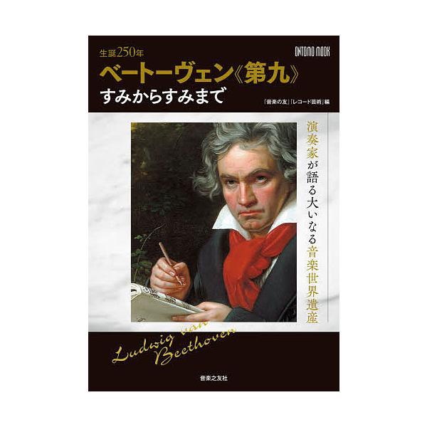 毎日クーポン有/ 生誕250年ベートーヴェン《第九》すみからすみまで 演奏家が語る大いなる音楽世界遺産/音楽の友/レコード芸術
