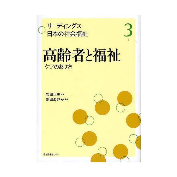 高齢者と福祉 ケアのあり方/副田あけみ bookfan PayPayモール店 - 通販 ...