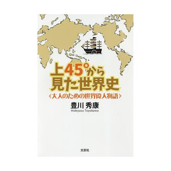 毎日クーポン有/ 上45°から見た世界史 大人のための世界偉人物語/豊川秀康