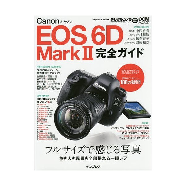 Canon EOS 6D Mark2完全ガイド フルサイズで感じる写真 旅も人も風景も全部撮れる一眼レフ