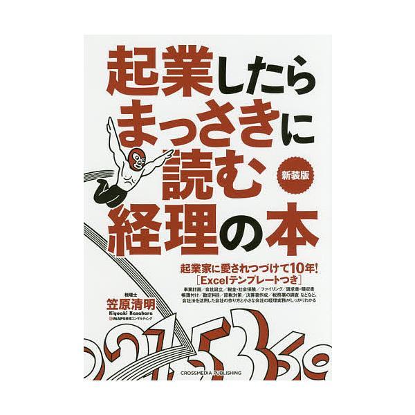 日曜はクーポン有/起業したらまっさきに読む経理の本/笠原清明