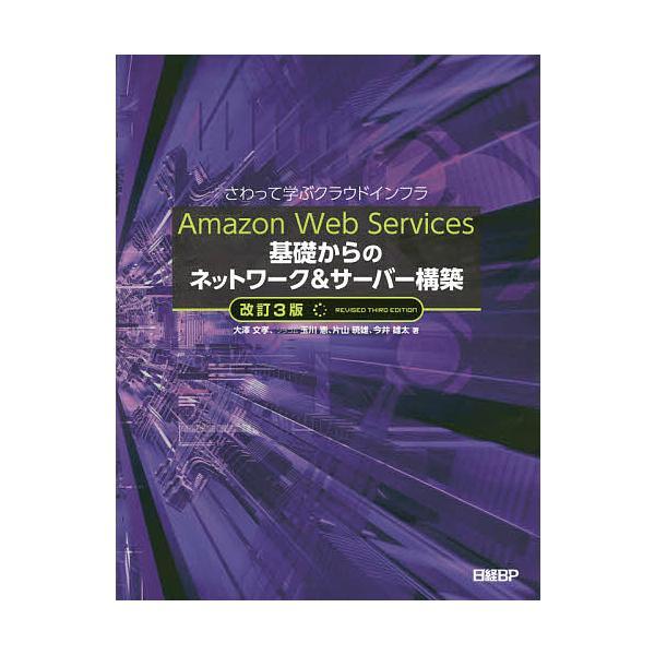 Amazon Web Services基礎からのネットワーク&サーバー構築 さわって学ぶクラウドインフラ/大澤文孝/玉川憲/片山暁雄