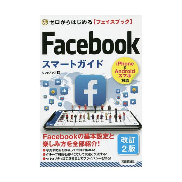 ゼロからはじめる〈フェイスブック〉Facebookスマートガイド/リンクアップ
