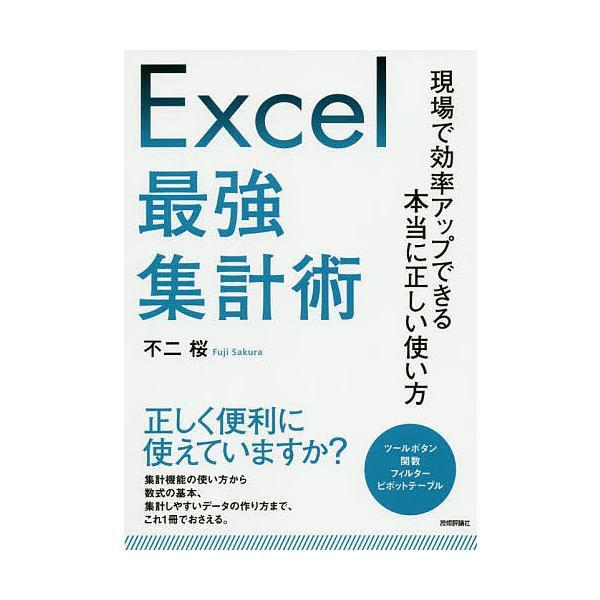 Excel最強集計術 現場で効率アップできる本当に正しい使い方/不二桜