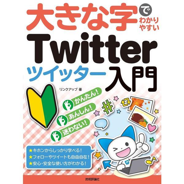 〔予約〕大きな字でわかりやすい Twitter ツイッター入門/リンクアップ