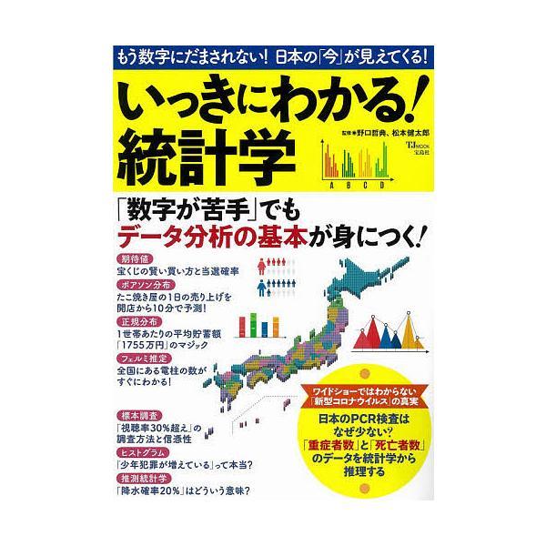 毎日クーポン有/ いっきにわかる!統計学 もう数字にだまされない!日本の「今」が見えてくる!/野口哲典/松本健太郎