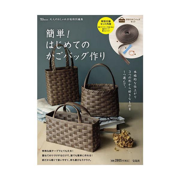 〔 〕大人のおしゃれ手帖特別編集簡単 はじめてのかごバッグ作り
