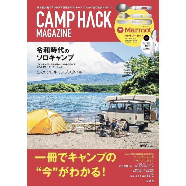 公式BOOK『CAMP HACK MAGAZINE 』