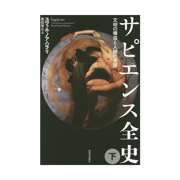 毎日クーポン有/ サピエンス全史 文明の構造と人類の幸福 下/ユヴァル・ノア・ハラリ/柴田裕之