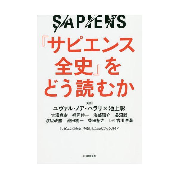 毎日クーポン有/ 『サピエンス全史』をどう読むか
