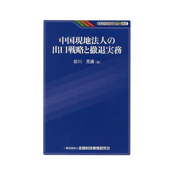 中国現地法人の出口戦略と撤退実務/前川晃廣