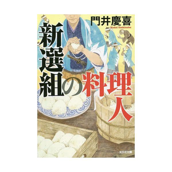 毎日クーポン有/ 新選組の料理人/門井慶喜