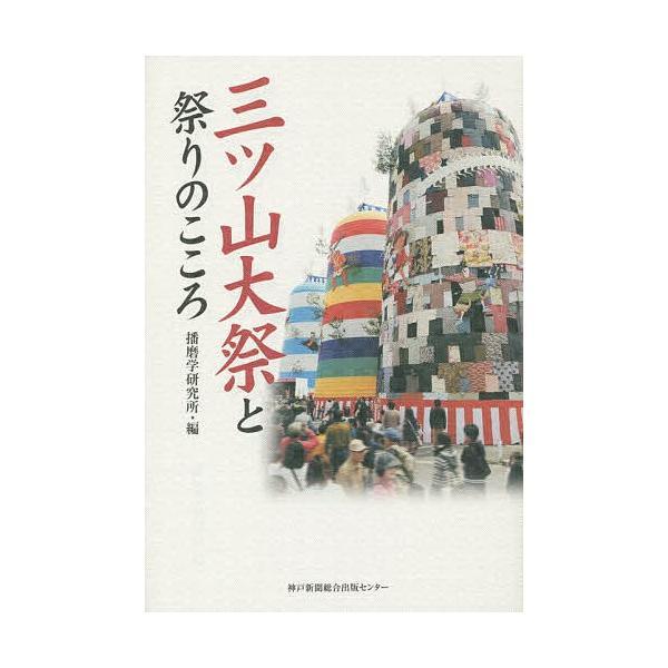 三ツ山大祭と祭りのこころ/播磨学研究所